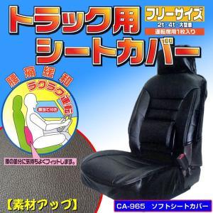 2t/4t/大型トラックに!腰当てクッション付き!ソフトタイプレザーシートカバーフリーサイズ 運転席用1枚入り CA965/CA-965 ブラック|bonsan