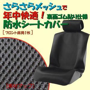 防水シートカバー ドライメッシュ(ブラック 前席1枚) bonsan