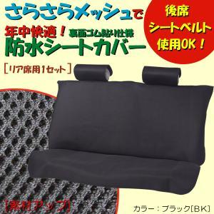 【後席シートベルト装着OK!】防水シートカバー ドライメッシュ(ブラック 後席1枚:フリーMリア) bonsan