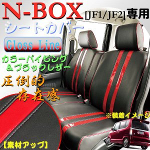 スポーティなレザー&エナメルシートカバー グロスライン[JF1/JF2]ホンダNBOX[N-BOX]1台分フルセット M4-33 ブラックレザー/レッドエナメル|bonsan