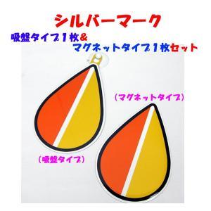シルバーマーク(高齢運転者標識)マグネットタイプ1枚・吸盤タイプ1枚セット[KD-2]|bonsan