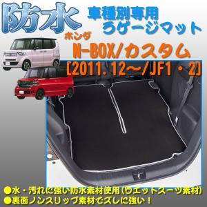 [ボンフォーム]ラゲッジスペースの必需品/ウェットスーツ素材で防水![JF1/JF2]ホンダ N-BOX・カスタム専用『ネオラゲージマット』ブラック M4-33|bonsan