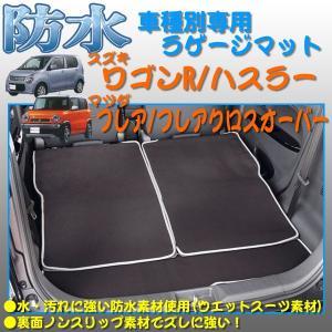 ボンフォーム ラゲッジの必需品ウェットスーツ素材で防水[MH34S]ワゴンR/ハスラー/フレア・クロスオーバー専用『ネオラゲージマット』ブラック 7701-78 M4-35|bonsan