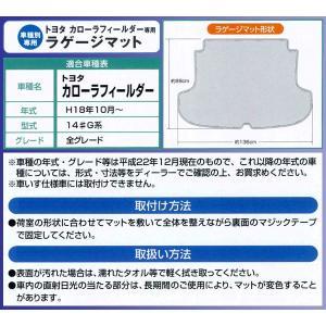 大垣産業[ボンフォーム]ラゲッジスペースの必需品/ウェットスーツ素材で防水![14#G系]カローラフィールダー専用『ネオラゲージマット』ブラック bonsan 02