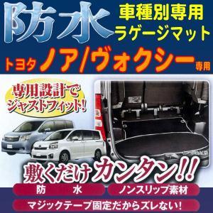ボンフォームラゲッジスペースの必需品/ウェットスーツ素材で防水 ZRR70W/ZRR75G:H22.4〜 トヨタノア・ヴォクシー専用『ネオラゲージマット』7/8人乗り兼用|bonsan