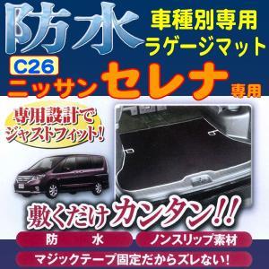 大垣産業[ボンフォーム]ラゲッジスペースの必需品/ウェットスーツ素材で防水![C26]日産セレナ専用『ネオラゲージマット』ブラック|bonsan