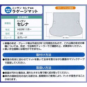 大垣産業[ボンフォーム]ラゲッジスペースの必需品/ウェットスーツ素材で防水![C26]日産セレナ専用『ネオラゲージマット』ブラック bonsan 02