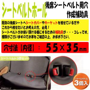 シートベルトホール シートベルト3個セット【後部座席シートベルト着用義務化対策品】|bonsan