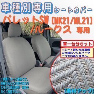 1台分フルセット [H21.9〜H24.5:MK21S]パレットSW[H21.9〜H24.5:ML21S]ルークス専用シートカバー SKヘリンボン グレー M4-28|bonsan