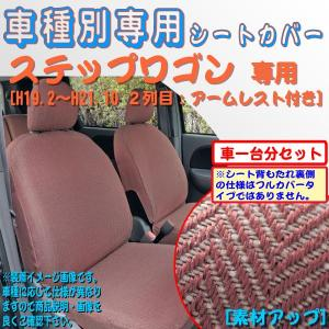 1台分セット ホンダ[H19.2〜H21.10:RG1/RG2/RG3/RG4]ステップワゴン専用シートカバー [SKヘリンボン] レッド W8-28N|bonsan