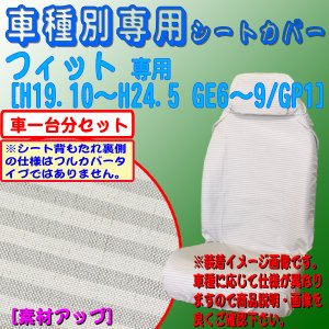 【1台分フルセット】ホンダ フィット[fit]専用[GE6/GE7/GE8/GP1]シートカバー ミニボーダー ベージュ M5-14|bonsan