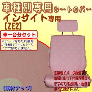 1台分フルセット 大垣産業ボンフォーム ホンダ ZE2インサイトInsight専用シートカバー ミニドット ピンク J5-1|bonsan