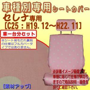 1台分セット ニッサン [H19.12〜H22.11:C25] セレナ専用 シートカバー ミニドット ピンク W8-33 bonsan