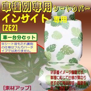 【1台分フルセット】 大垣産業[ボンフォーム]ホンダ [ZE2]インサイト[Insight]専用シートカバー [SKモンステラ] ベージュ J5-1 |bonsan