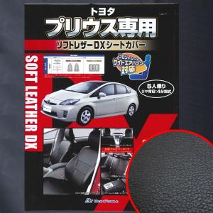 1台分フルセット 大垣産業ボンフォーム ソフトレザーDXシートカバー トヨタ プリウスPrius専用ZVW30 J5-2 ブラック|bonsan