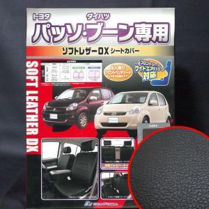 1台分フルセット 大垣産業ボンフォーム ソフトレザーDXシートカバートヨタパッソ PASSO/ダイハツブーンBOON ブラック M5-12|bonsan