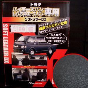 1台分フルセット 大垣産業ボンフォーム ソフトレザーDXシートカバー トヨタ ハイエースバン/レジアスエースバン専用 W5−1 ブラック|bonsan