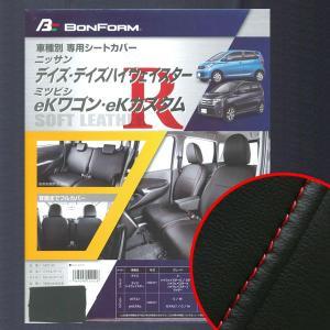 1台分フルセット 大垣産業ボンフォーム ソフトレザーRシートカバー 日産 B21W デイズDAYZ/三菱 B11W ekワゴン兼用 M4-39 ブラックレザー/レッドステッチ|bonsan