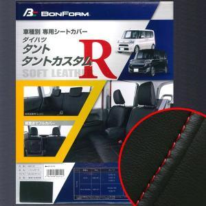 軽自動車1台分セット ボンフォーム ソフトレザーRシートカバー  LA600S/610S タント・タントカスタム専用 M4-40 ブラックレザー/レッドステッチ|bonsan