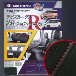 1台分フルセット ボンフォーム ソフトレザーRシートカバー [H26.2〜]日産 B21A デイズルークス/三菱 B11A ekスペース兼用 M4-43 黒レザー/赤ステッチ|bonsan