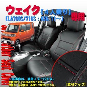 LA700S/LA710S ウェイク[WAKE]専用 ソフトレザーRシートカバー 軽自動車1台分セット ボンフォーム   M4-44 ブラックレザー/レッドステッチ bonsan