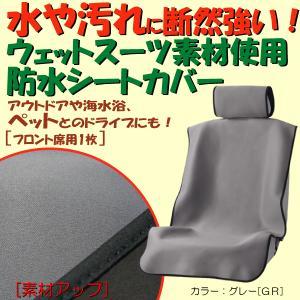 【Water Proof Seatcover/ウォータープルーフ シートカバー】 フロント用1枚 【...