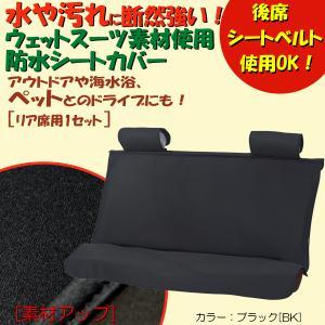 【後席シートベルト装着OK!】防水シートカバー ウエットガード(ブラック 後席1枚:フリーMリア)ウエットスーツ素材使用|bonsan