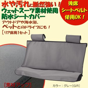 【後席シートベルト装着OK!】防水シートカバー ウエットガード(グレー 後席1枚:フリーMリア)ウエットスーツ素材使用|bonsan