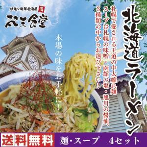 縮れ麺の本格北海道ラーメン!4玉スープ付き!...