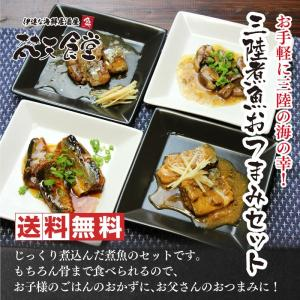 骨まで食べられる「三陸煮魚おつまみセット」