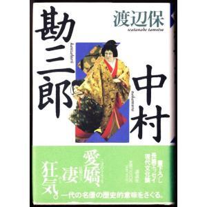 中村勘三郎 (渡辺保/講談社)|bontoban