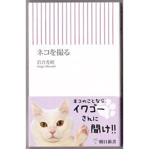 ネコを撮る (岩合光昭/朝日新書)|bontoban