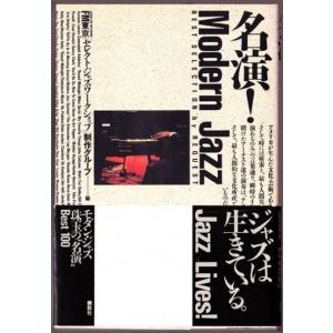 名演!Modern Jazz (FM東京/講談社)|bontoban