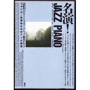 名演!JAZZ PIANO (FM東京/講談社)|bontoban