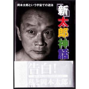 「新」太郎神話 (横尾忠則、ほか/二玄社)|bontoban