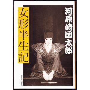 女形半生記 (河原崎国太郎/新日本出版社) bontoban