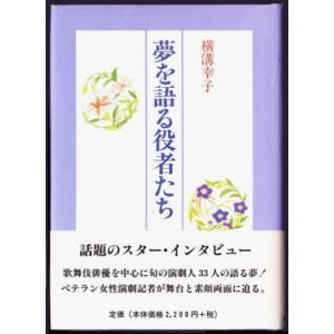 夢を語る役者たち (横溝幸子/演劇出版社)|bontoban