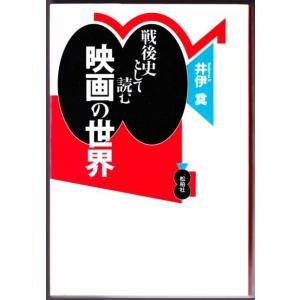 戦後史として読む映画の世界 (井伊奠/松柏社) bontoban