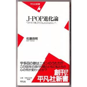 J−POP進化論 (佐藤良明/平凡社新書) bontoban