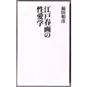 江戸春画の性愛学 (福田和彦/ベスト新書)|bontoban