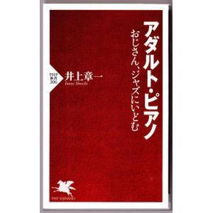 アダルト・ピアノ (井上章一/PHP新書) bontoban