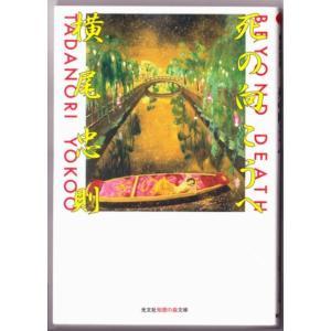 死の向こうへ (横尾忠則/光文社知恵の森文庫)|bontoban