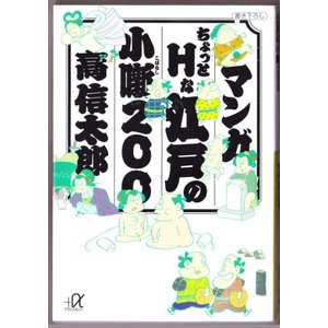 マンガ ちょっとHな江戸の小噺200 (高信太郎/講談社+α文庫)|bontoban