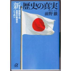 新 歴史の真実 (前野徹/講談社プラスアルファ文庫)|bontoban