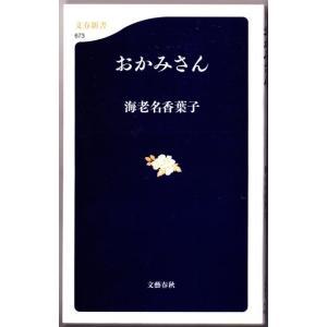 おかみさん (海老名香葉子/文春新書)|bontoban