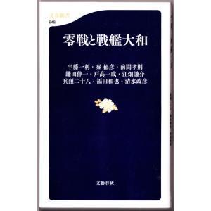 零戦と戦艦大和 (半藤一利/文春新書)|bontoban