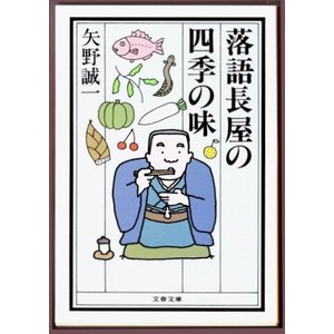 落語長屋の四季の味 (矢野誠一/文春文庫) bontoban