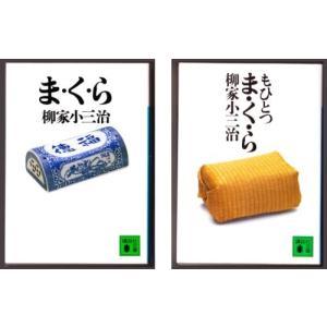 ま・く・ら [正・続] (柳家小三治/講談社文庫)|bontoban
