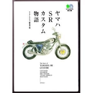 ヤマハSRカスタム物語 (ライダースクラブ編集部/エイ文庫) bontoban