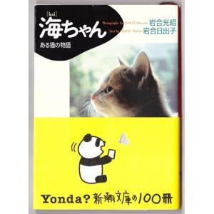 海ちゃん ある猫の物語 (岩合光昭・岩合日出子/新潮文庫)|bontoban